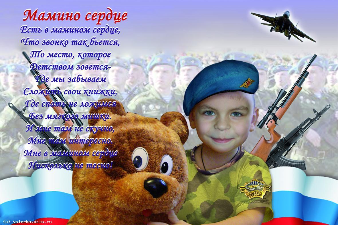 Поздравления с днём рождения сына солдата от мамы 70